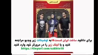 قسمت دهم ساخت ایران2 (سریال) (کامل) | دانلود قسمت10 ساخت ایران 2 (خرید) - نماشا