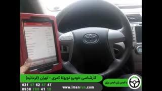 کارشناس خودروی تویوتا کمری - تهران (فرمانیه)
