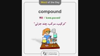 آموزش 1100 واژه ضروری انگلیسی - لغت 14