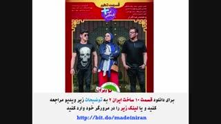 سریال ساخت ایران2 قسمت10 | قسمت دهم فصل دوم ساخت ایران
