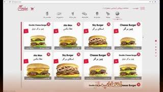 سفارش اینترنتی غذا از سایت عطاویچ
