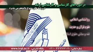 دانشگاه معارف قرآن و عترت (ع) اصفهان