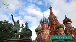 سفر به مسکو - روسیه لاچین سیر