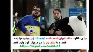 سریال ساخت ایران 2 قسمت نهم ( سریال ساخت ایران 2 قسمت 9 ) (ساخت ایران 2 قسمت 9)