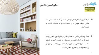 سبک شناسی در طراحی داخلی - قسمت اول