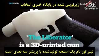 جنجال تولید اسلحه با پرینتر ۳ بعدی در آمریکا