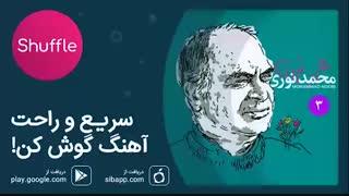 آهنگ زیبای محمد نوری به نام تولدت مبارک
