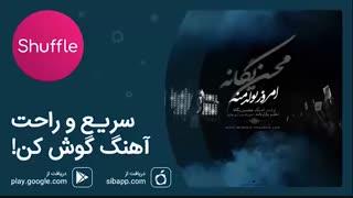 آهنگ زیبای محسن یگانه به نام امروز تولد منه