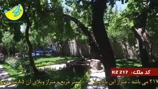 خرید و فروش باغ ویلا در شهریار کد 217