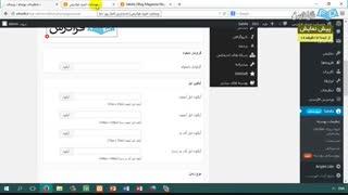 آموزش ساخت سایت خبری با وردپرس - قسمت دوم