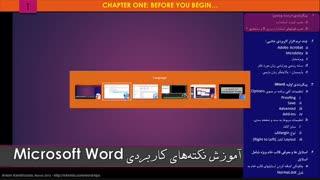 آموزش نکته های کاربردی و پیشرفته در ورد ( word )