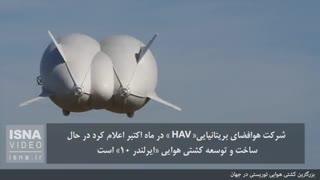 بزرگترین کشتی هوایی توریستی در جهان