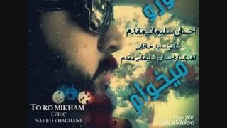 آهنگ شاد ایرانی ... تورو میخوام