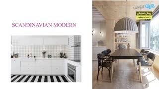 آموزش سبک شناسی دکوراسیون در معماری داخلی : شناخت سبک های مدرن و پس از آن