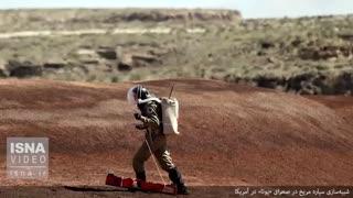 تجربۀ زندگی در مریخ، روی زمین