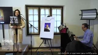 بزرگداشت مرحوم «محمد نوری» در خانه شاعران ایران