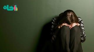 چرا انسان دچار افسردگی می شود ؟ بخش دوم