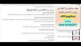 روش AHP گروهی (Group AHP) ورد و پاورپوینت