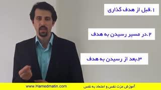 نقش عزت نفس در غلبه بر مشکلات و رسیدن به اهداف چیست؟(2)