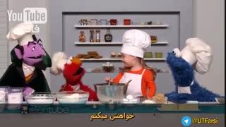 وقتی بریل همراه با کنت دراکولا آموزش آشپزی میدن!