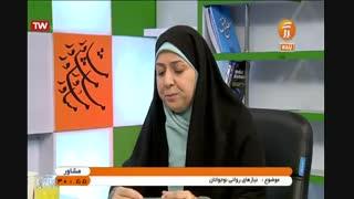 دکتر زیبا ایرانی ( نیاز به فلسفه وجودی در نوجوان)