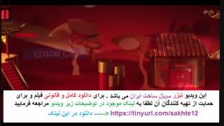 دانلود قسمت 12 سریال ساخت ایران 2 ( قسمت دوازدهم فصل دوم ساخت ایران ) ( نماشا  )