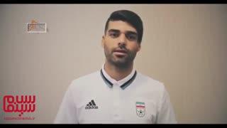 مستند «سریک» با حضور بازیکنان تیم ملی