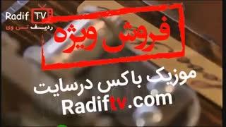 موزیک باکس در ردیف تی وی | Radiftv.com