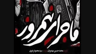 دانلود کامل فیلم رد خون - دانلود قانونی فیلم سینمایی رد خودن نماشا