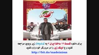 دانلود قانونی قسمت 12 ساخت ایران 2 ( سریال ) ( خرید قسمت دوازدهم فصل دوم ) ( دانلود کامل و آنلاین )