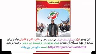 دانلود قسمت 12 دوازدهم سریال ساخت ایران