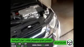 ایمن ران | کارشناسی خودرو اوتلندر - تهران (آجودانیه )