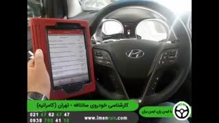 ایمن ران | کارشناسی خودروی سانتافه 2018- تهران (کامرانیه)
