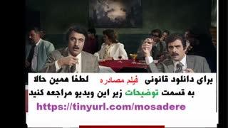 دانلود فیلم سینمایی مصادره (کامل ) (کیفیت Full HD ) نماشا''
