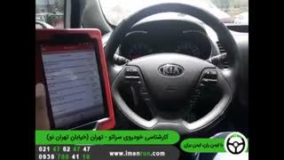 ایمن ران | کارشناسی خودروی سراتو- تهران (تهران نو)