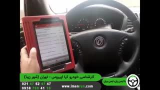 ایمن ران | کارشناسی خودروی اپیروس - تهران (شهرزیبا)