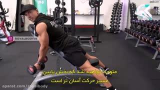 اشتباهات رایج در تمرینات بدنسازی بازو - قسمت سوم ( زیرنویس فارسی )