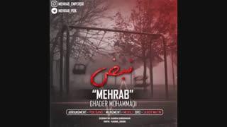 آهنگ مهراب(قادر محمدی FT)---نبض