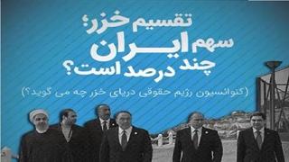 تقسیم خزر؛ سهم ایران چند درصد است؟ / کنوانسیون رژیم حقوقی دریای خزر چه میگوید؟
