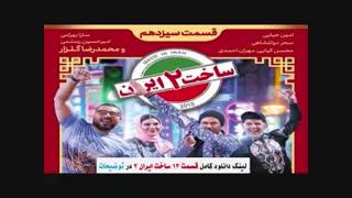 سریال ساخت ایران2 قسمت13 | قسمت سیزدهم سریال ساخت ایران غیررایگان سیزده ۱۳