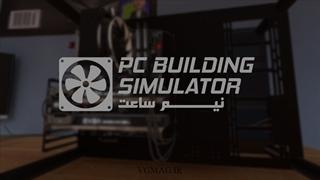 نیم ساعت | گیم پلی بازی PC Building Simulator