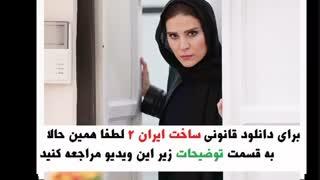 دانلود سریال ساخت ایران 2 قسمت 13 | قسمت 13 سریال ساخت ایران 2 | سریال ساخت ایران دو قسمت سیزدهم
