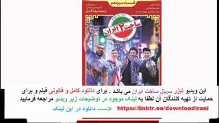 سریال ساخت ایران2 قسمت13 | قسمت سیزدهم سریال ساخت ایران غیررایگان سیزده ۱3