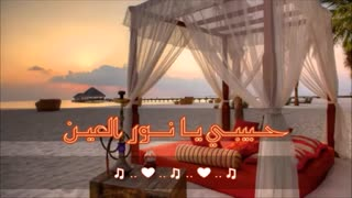 """آهنگ زیبای """"حبیبی یا نورالعین"""" با زیرنویس فارسی"""
