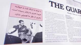 موشن گرافیک | حراج مروارید خلیج فارس