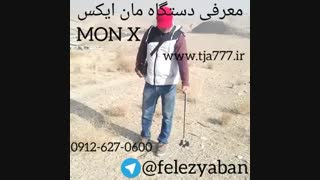 فلزیاب(monx)