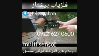 فلزیاب(سیستم های پر قدرت مولتی سنسور)