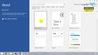 آموزش نرم افزار Microsoft Word 2016 - درس 1: شروع به کار با نرم افزار