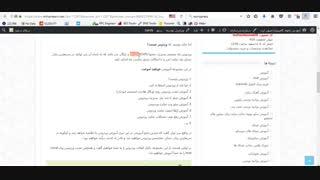 آموزش مقدماتی تا حرفه ای وردپرس (Wordpress) - قسمت اول