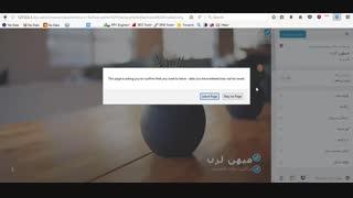 آموزش مقدماتی تا حرفه ای وردپرس (Wordpress) - قسمت سوم